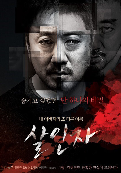 Murderer Movie Poster, 2014 film