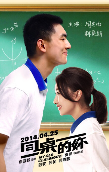My Old Classmate Movie Poster, 2014