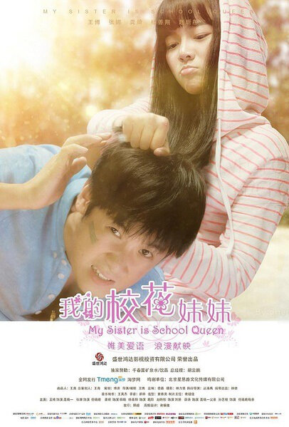 My Sister Is School Queen Movie Poster, 2014