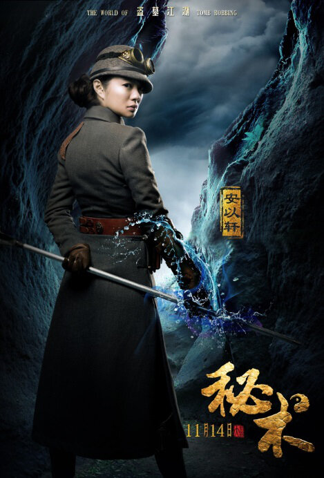 Mystery Movie Poster, 2014