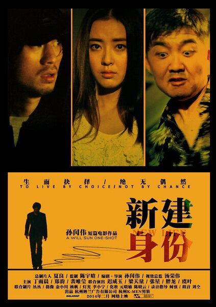 2014 chinese movies photos from new life 2014 poster 1 poster 2