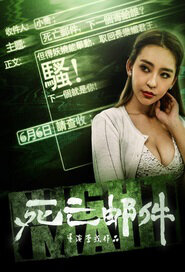 Night Mail Movie Poster, 2014 china film