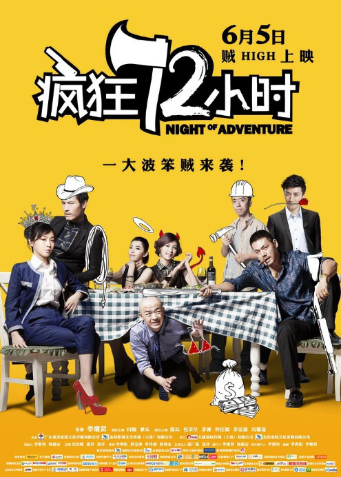 Night of Adventure Movie Poster, 2014