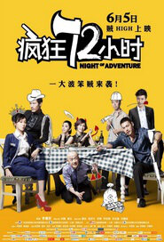 Night of Adventure Movie Poster, 2014 movie