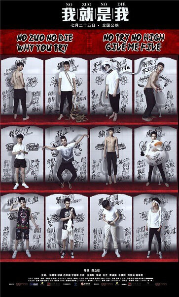 No Zuo No Die Movie Poster, 2014 China film