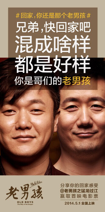 Old Boys: The Way of the Dragon Movie Poster, 2014