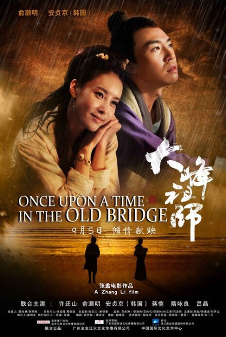 Once Upon a Time in the Old Bridge Movie Poster, 2014