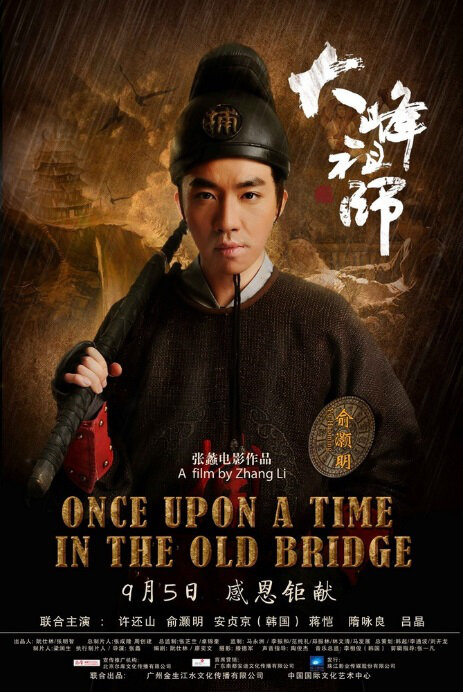 Once Upon a Time in the Old Bridge Movie Poster, 2014, Ham Yu