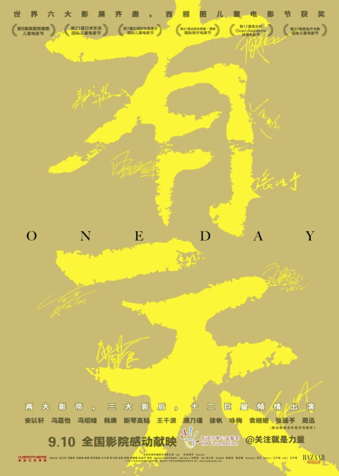 One Day Movie Poster, 2014