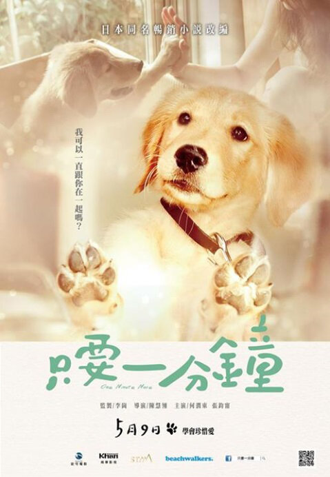 One Minute More Movie Poster, 2014 Taiwan film