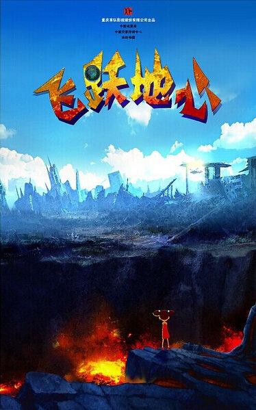 Over the Sky Movie Poster, 2014 chinese movie