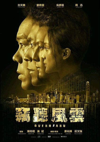 Overheard 3 Movie Poster, 2014 chinese Action movie