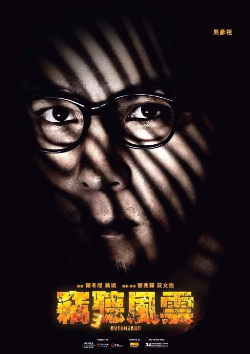 Control Movie Poster, 2013, Top Chinese Actor