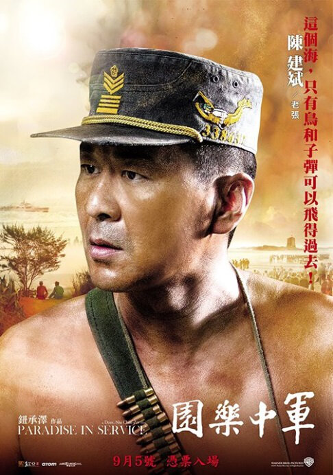 Paradise in Service Movie Poster, 2014