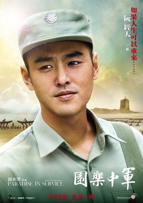 Paradise in Service Movie Poster, 2014, Chinese Film