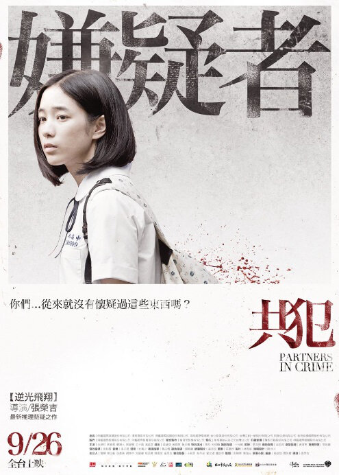 Partners in Crime Movie Poster, 2014 taiwan film