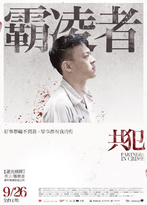 共犯(Partners in Crime)poster