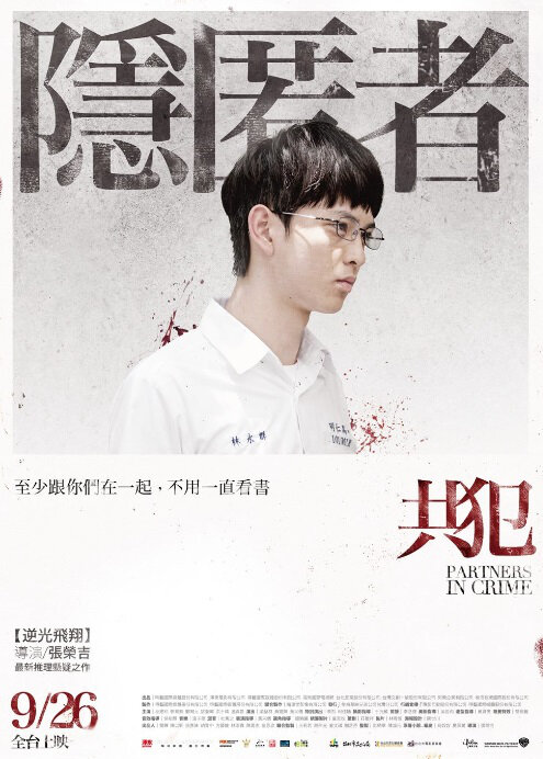 Partners in Crime Movie Poster, 2014