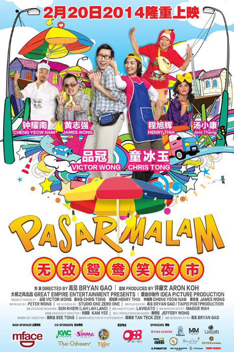 Pasar Malam Movie Poster, 2014 film