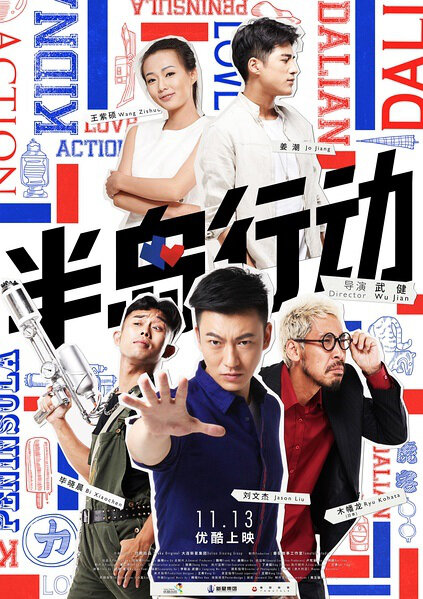 Peninsula Action Movie Poster, 2014 Chinese film