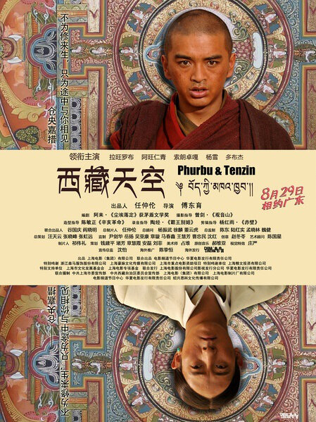 Phurbu & Tenzin Movie Poster, 2014 chinese film