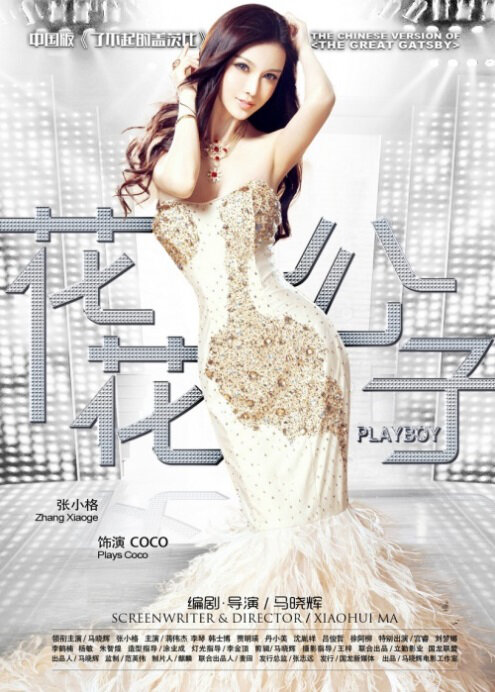 Playboy Movie Poster, 2014 chinese movie