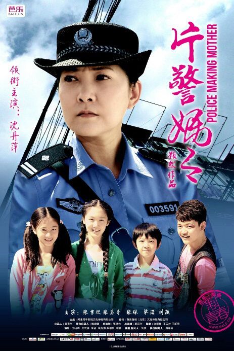 Police Making Mother Movie Poster, 2014 chinese movie