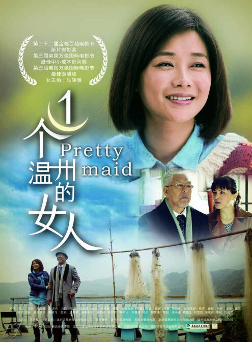 Pretty Maid Movie Poster, 2014 Chinese film