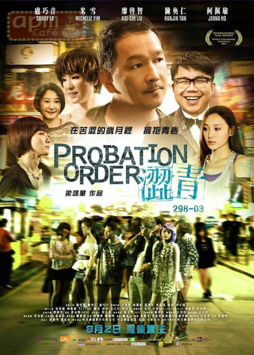 Probation Order Movie Poster, 2014 Chinese film