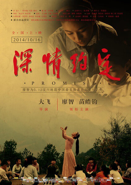 Promise Movie Poster, 2014 chinese film