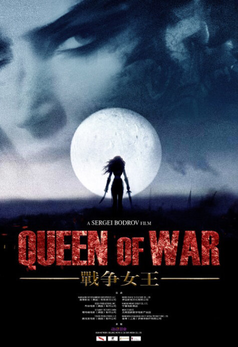 Queen of War Movie Poster, 2014