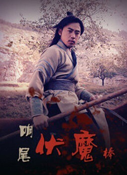 Rattling Demon Staff Movie Poster, 2014 Chinese film