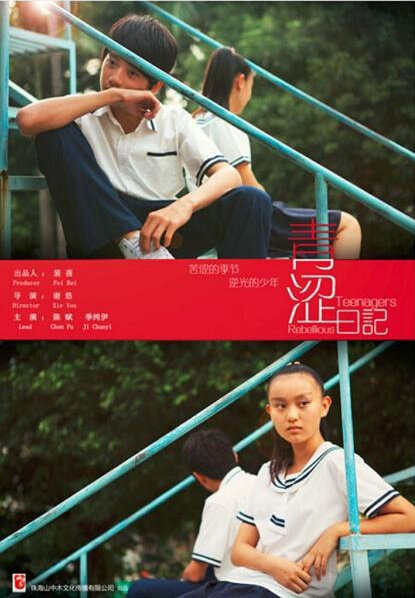 Rebellious Teenagers Movie Poster, 2014 chinese movie