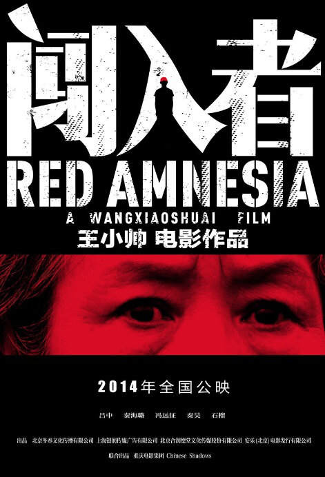 Red Amnesia Movie Poster, 2014