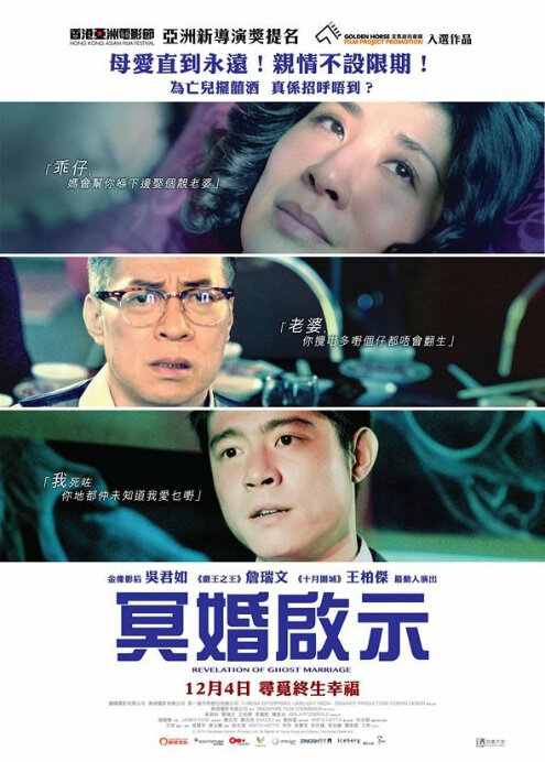 Revelation of Ghost Marriage Movie Poster, 2014