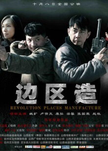 Revolution Places Manufacture Movie Poster, 2014 Chinese film