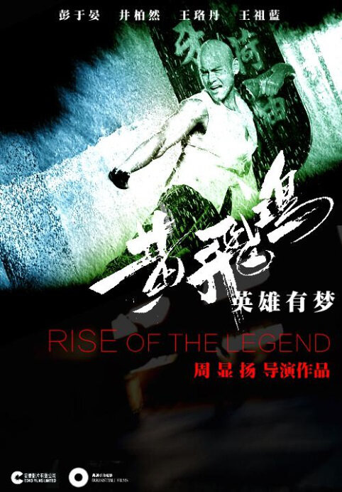 Rise of the Legend Movie Poster, 2014