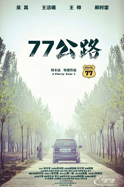 Route 77 Movie Poster, 2014 chinese movie
