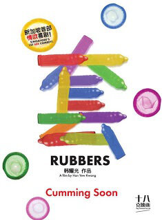 Rubbers Movie Poster, 2014 Singapore movie