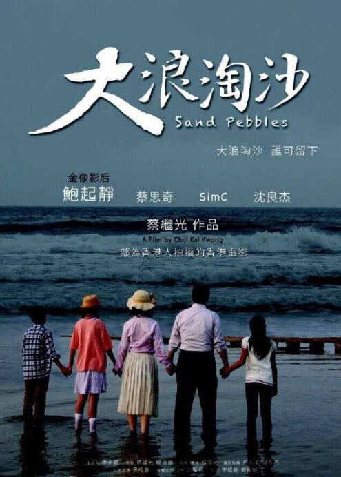 Sand Pebbles Movie Poster, 2014 movie