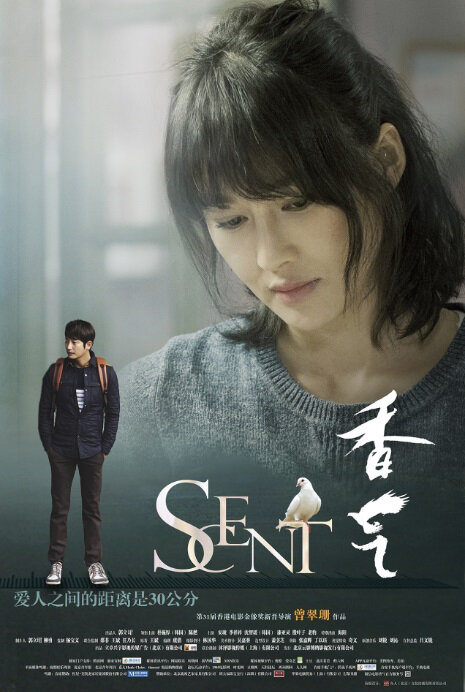 Scent Movie Poster, 2014