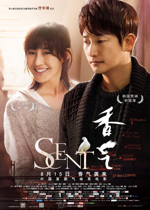 Scent Movie Poster, 2014, Chen Ran