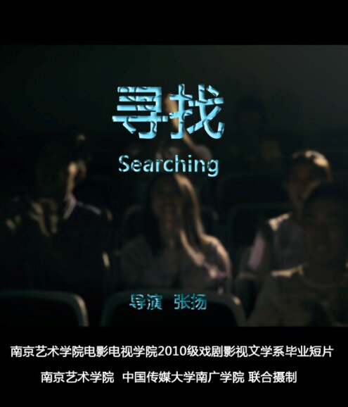 Searching Movie Poster, 2014 chinese movie