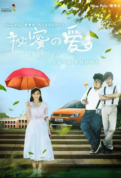 Secret Love Movie Poster, 2014 Chinese film