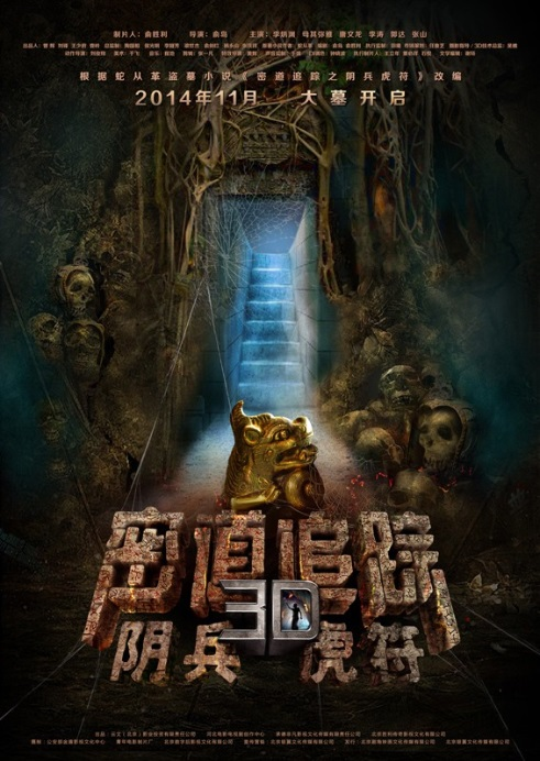 Tomb Robber Movie Poster, 2014 chinese movie
