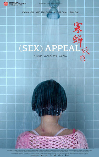 Sex Appeal Movie Poster, 2014