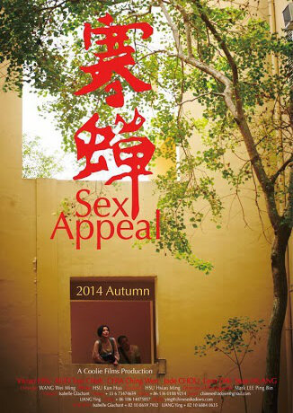 Sex Appeal Movie Poster, 2014 Taiwan Movies