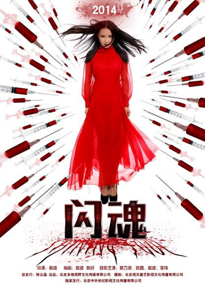 Shining Soul Movie Poster, 2014