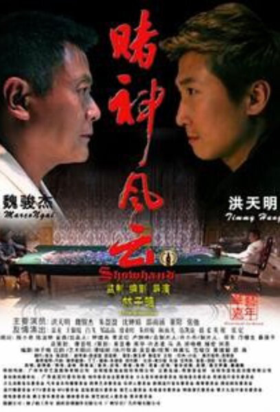Show Hand Movie Poster, 2014 Chinese film