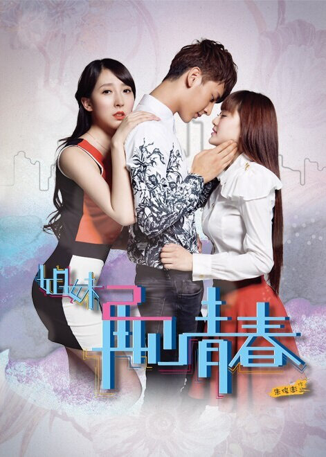 Sisters 2 Movie Poster, 2014 chinese movie